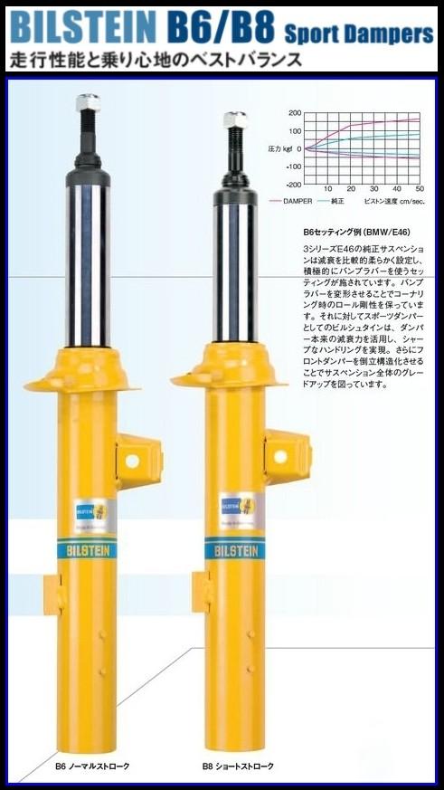 BILSTEIN 24-228398 Амортизатор задний B6 для Toyota GT86 / Subaru BRZ